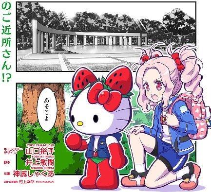 イチゴマン漫画第7話!