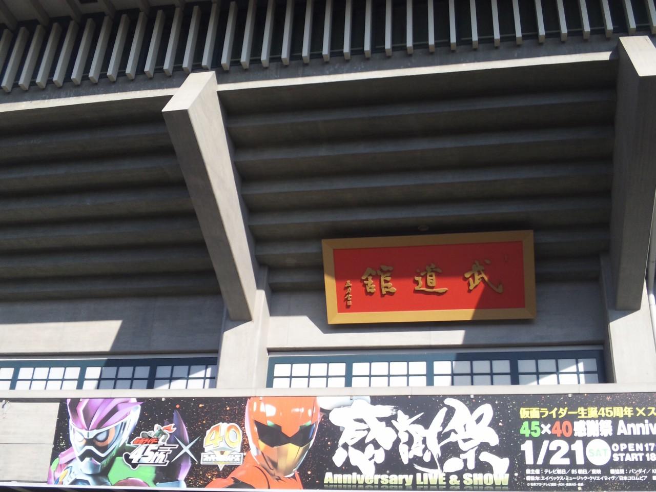 日本武道館2Days公演!