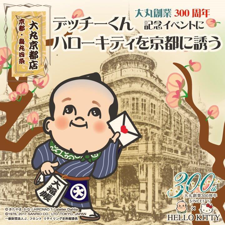 大丸創業300周年サイン会!