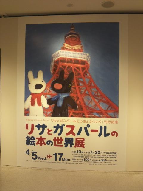リサとガスパールの絵本の世界展!