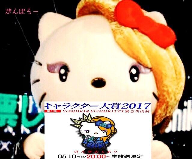 YOSHIKI チャンネル!