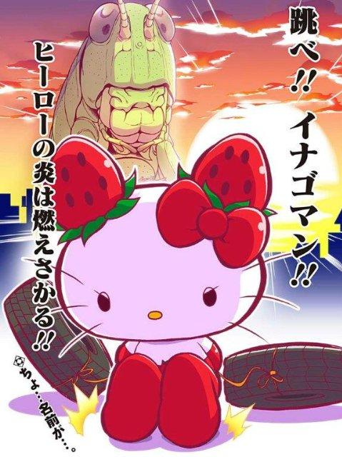 イチゴマン漫画第13話!