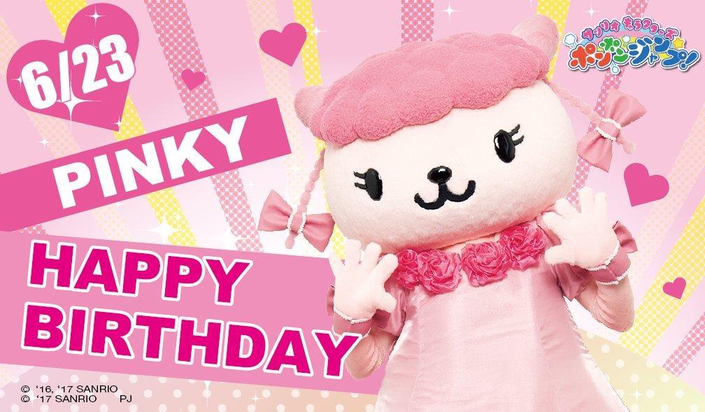 ピンキーちゃんのお誕生日!