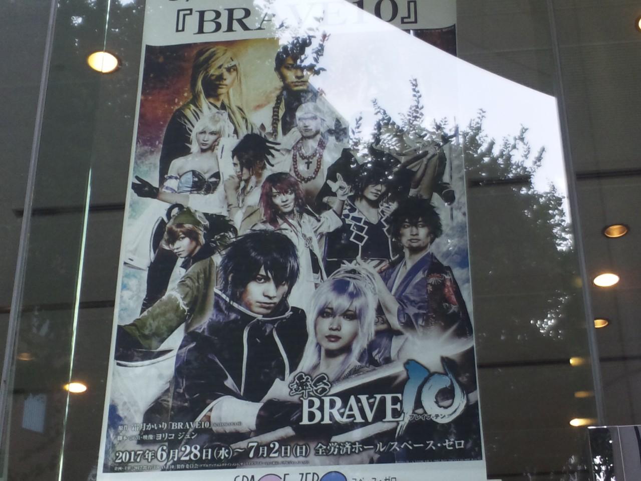 舞台BRAVE10!