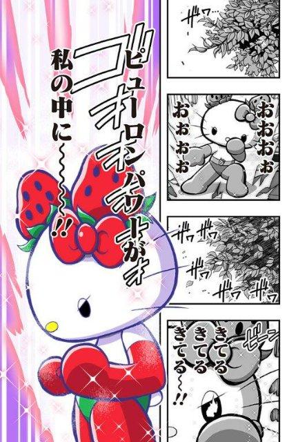イチゴマン漫画第21話!