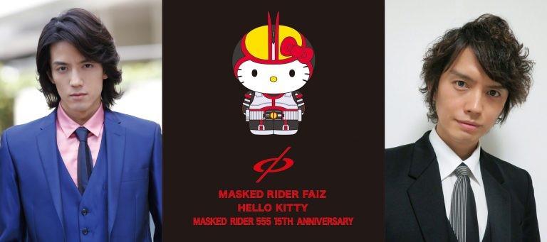 仮面ライダー555<br />  ×ハローキティイベント!