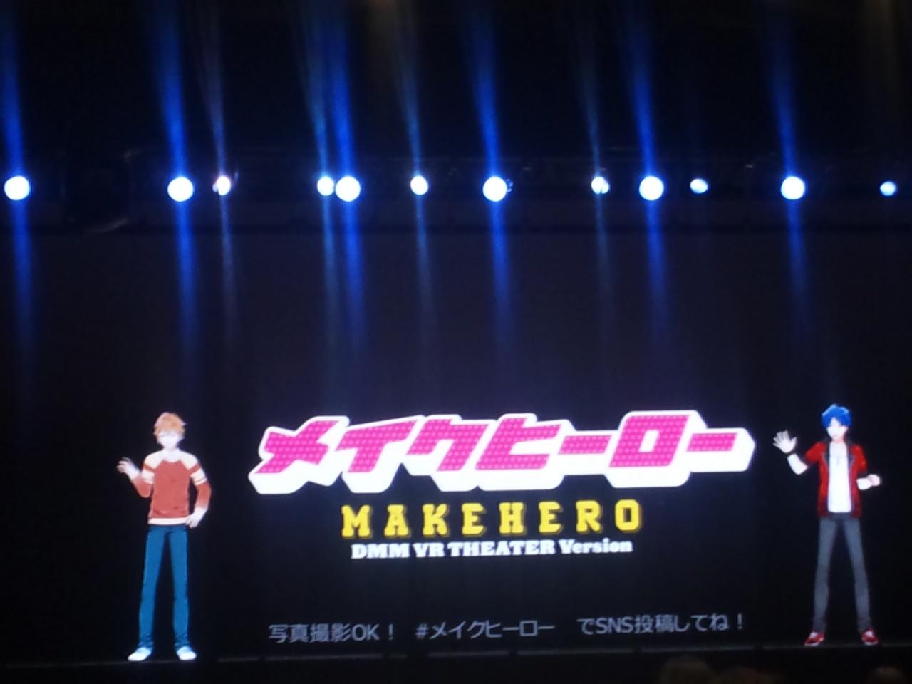 メイクヒーロー!