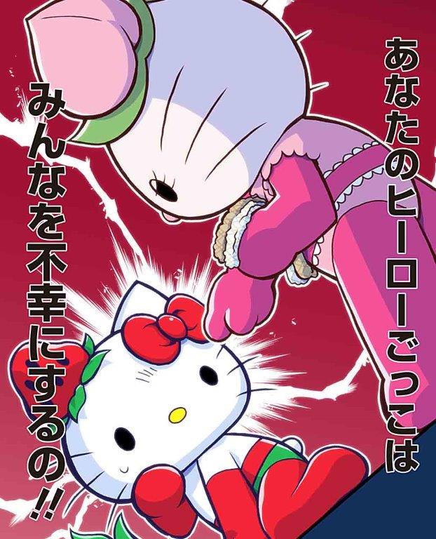 イチゴマン漫画第25話!
