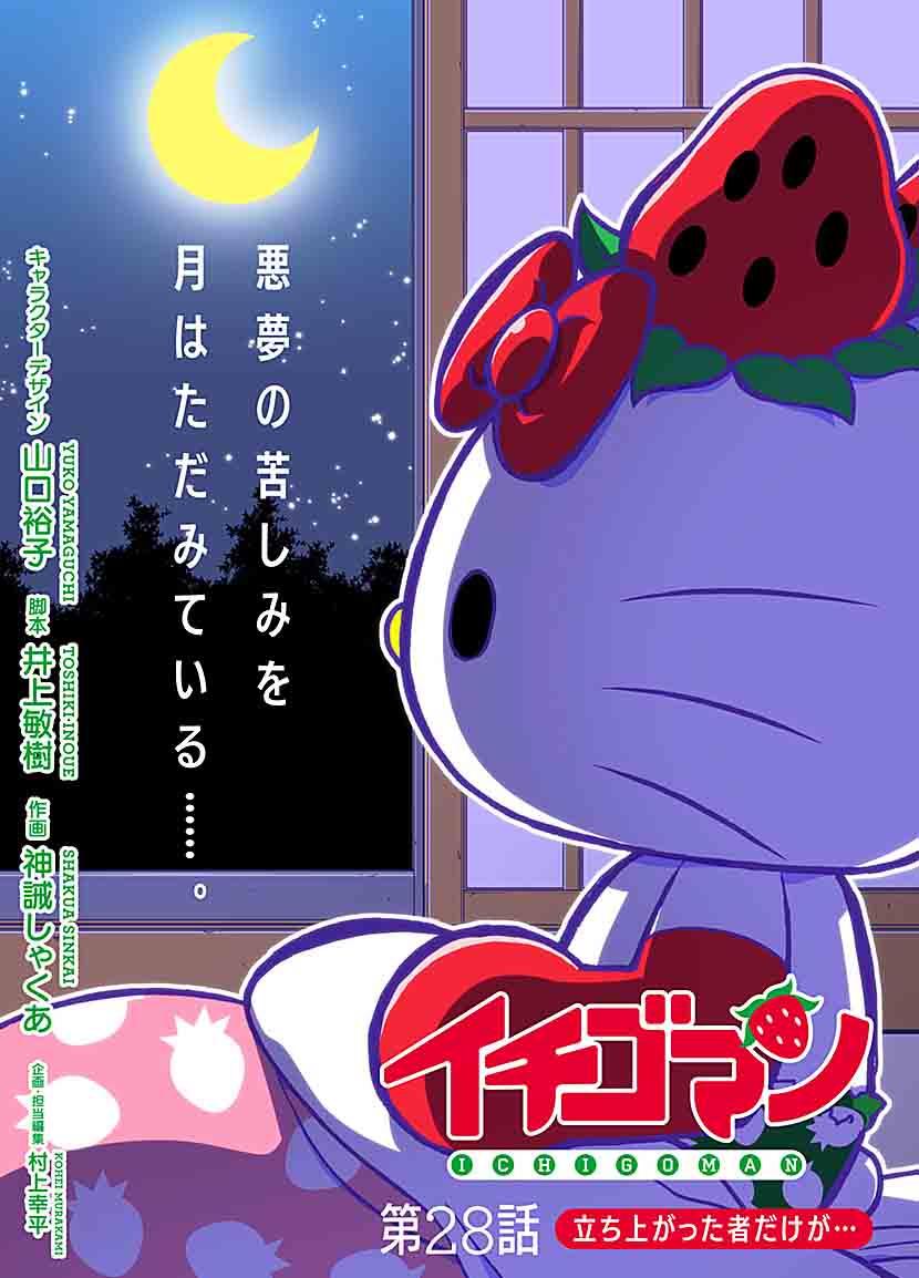 イチゴマン漫画第28話!