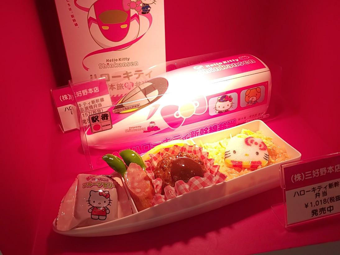 ハローキティ新幹線お弁当!