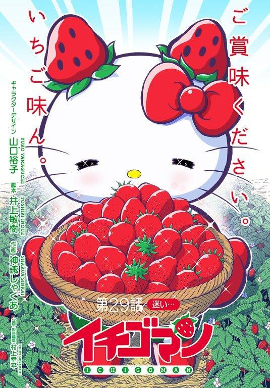 イチゴマン漫画第29話!