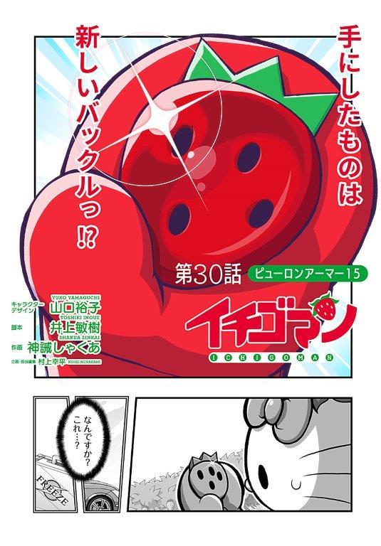 イチゴマン漫画第30話!