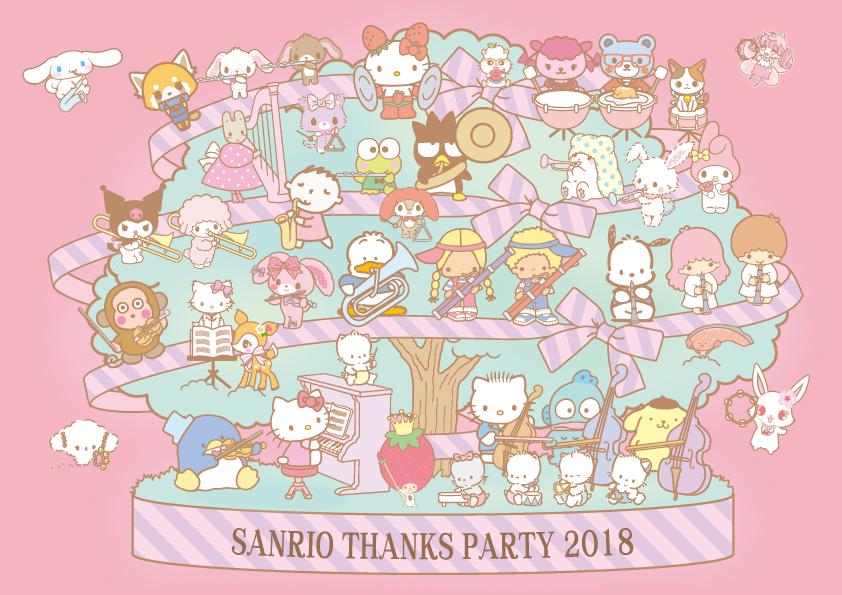 サンリオサンクスパーティー!