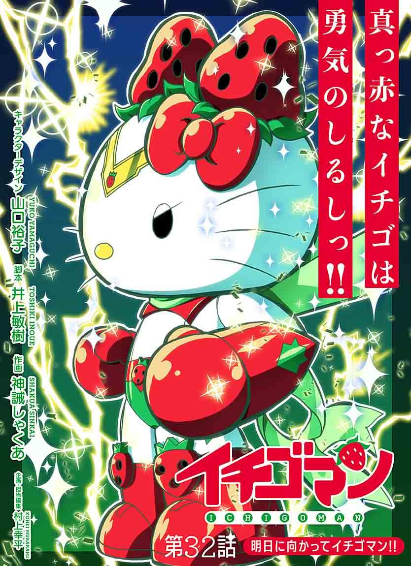 イチゴマン漫画第32話!