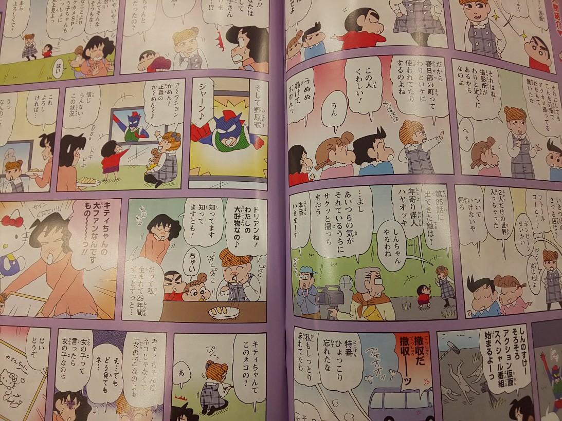 月刊まんがタウン3月号!