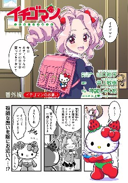 イチゴマン漫画番外編!